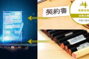 業務効率を高める「電子契約」は、デジタルシフトの起爆剤になる