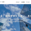 エル・ティー・エス(6560)が12月14日に東証マザーズに新規上場!IPOスケジュール、幹事証券会社などのまとめ