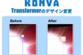 【開発日誌】Konva.Transformerのスタイル変更