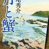 小説「月と蟹」