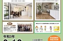 JS Reformブログ Vol.58【9/18(土)先着15組様限定!】JSリフォームイベント開催@トクラスショールーム新宿