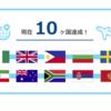 10カ国達成「世界中の講師と話そうキャンペーン」