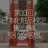 148食目「第10回  日本化粧品検定1級試験、受けた感想。」