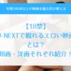 【18禁】U-NEXTで観れる「エロい映画」10選!AVより抜ける邦画・洋画を紹介!