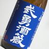 シリーズ燗酒選手権① 武勇酒蔵 生酛純米酒 山田錦