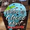 エルビーの新商品ドリンク!!「冬のチョコミント」を飲んでみた感想!!~コクのあるチョコに清涼感あるミントの組み合わせ~