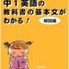 中学1年生1学期の中間テスト、期末テストで出る英文法