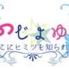 腐女子をテーマとした長編GL学園ファンタジー『ふじょ☆ゆり』  本編のpdfを期間限定で無料にて公開中~7/31まで!