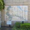 万葉歌碑を訪ねて(その736)―和歌山市和歌浦南 片男波公園・健康館入口壁面―万葉集 巻六 九一七、九一八,九一九