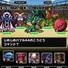 level.865【赤い霧】第134回闘技場ランキングバトル4日目