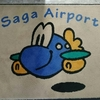 九州佐賀国際空港の見所を航空学生が語る