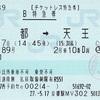 はるか89号 B特急券【チケットレス特急券】