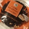 セブンイレブン・ざくざく食感 クッキー&クリームシューはチョコ好きにおすすめ!