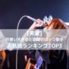 【美波】可愛すぎると話題のシンガーソングライター「美波」|人気曲ランキングTOP3