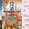 2018佐賀インターナショナルバルーンフェスタ記念乗車券