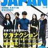 「吉井和哉 2011年に刻んだ永遠の10曲」