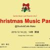 ♪クリスマス音楽会のご案内