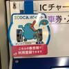 521:券売機にイコちゃん特製POP!みんなもICOCAポイントに登録してね