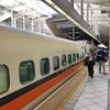 台湾新幹線(高鐵)なら台北から高雄まで約1時間半で行ける!