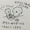 2歳の料理男子〜ポテトサラダを作る