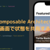 The Composable Architecture(TCA)で複数画面で状態を共有する方法