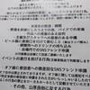アトラス作品ファン交流会の真・眼鏡祭(2017/04/16)に行ってきた