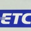 実際にあった、ETCのトラブルの話。