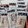 とぼ餅・こごめ餅・なまこ餅とはなにか?福井・北陸のオヤツなど 敦賀スーパーマーケットめぐり その3
