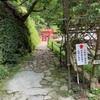 秘境!奈良県玉置神社その3