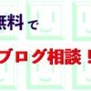 相田ケイのブログ相談で月間10万PVも見えてきた!