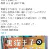 I'm Still Standing「黒猫王子の喫茶店」の感想(スピにゃん @neko8823s さん)
