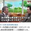 マネーの虎の志願者のその後を知りたければ、岩井社長のYouTubeチャンネル「就活の虎」を見るべし!