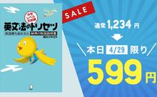 電子書籍『英文法のトリセツ 中学レベル完結編』が本日(4/29)限り半額以下の599円!