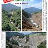 健康まつりで-「写真展」熊本地震と立野渓谷