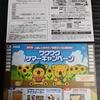 【7/31*8/5】ヨークベニマル×ロッテ アイスメーカーが当たるキャンペーン【レシ/はがき*web】