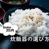 3万円以下でどのメーカーを選ぶ?簡単炊飯器ガイド