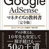 Google AdSenseを始めたのでこちらのマネタイズの教科書[完全版]を読んでみました。