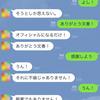 【続報】「ありがとう文春!」ベッキーと川谷絵音の画像がまた流出している件に見るLINEセキュリティリスク