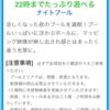 大阪城ウォーターパーク駐車場イブニングがおすすめ!!