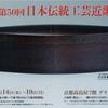 『第50回 日本伝統工芸近畿展』に入選しました(再掲)