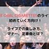 THE ORAL CIGARETTSのライブに初めていく方向け!ライブでの楽しみ方、マナー、定番曲とは?【最初の掛け声も覚えよう!】