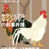 【季刊刑事弁護】セクシャルマイノリティの刑事弁護