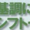 株主手帳5月号で気になった銘柄