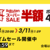 平成最後の楽天スーパーセールが開始。2019年3月4日~11日まで
