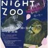 大阪■3/21,23,24,30,31■天王寺動物園 春のナイトZOO「SPRING NIGHT ZOO」