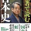 渡部昇一先生が亡くなられました。英語学の権威です。