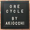 【俺サイクルの看板を設置しました】自転車部屋大改造計画~DIYで秘密基地を作ろう~