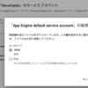【Firebase】Functionからstorageの署名付きURLを取得しようとしたらError: 7 PERMISSION_DENIED: Missing or insufficient permissions.
