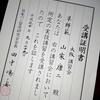 【日ペン講習会】2018年関西講習会に行ってきました。