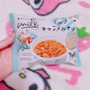 Uchi Café×ミルクキャラメルナッツ